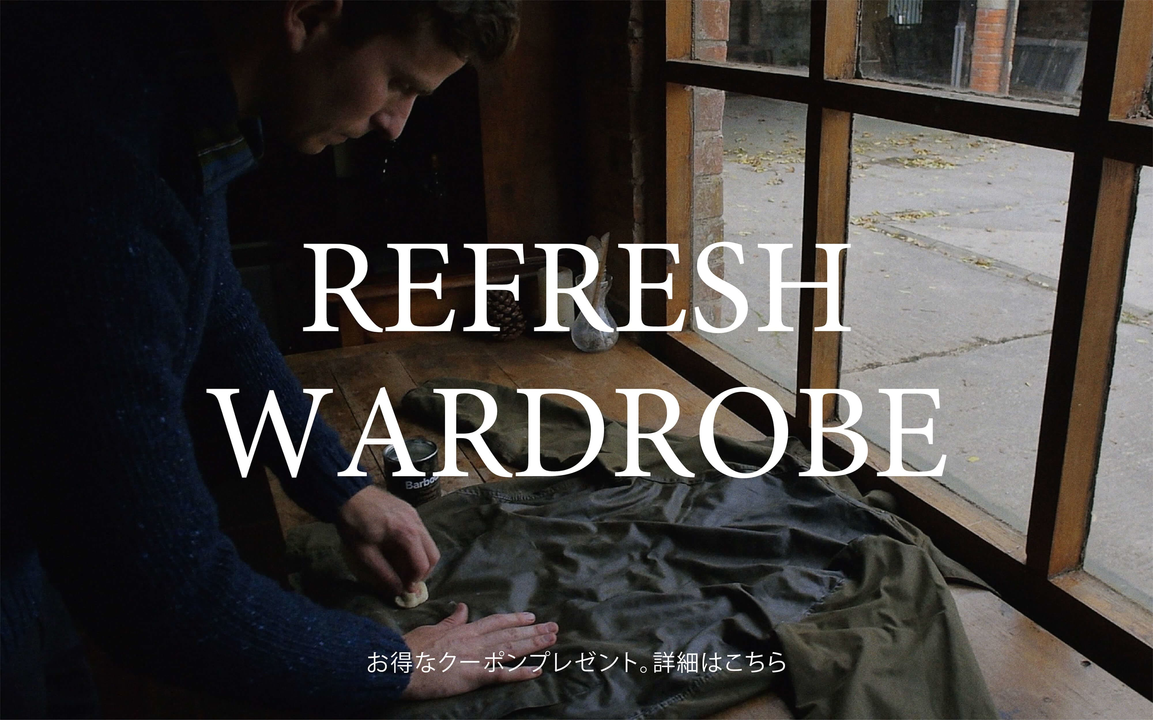 REFRESH WARDROBE キャンペーン